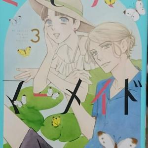 本棚の人魚たち・・・「ミセス・マーメイド」第3巻