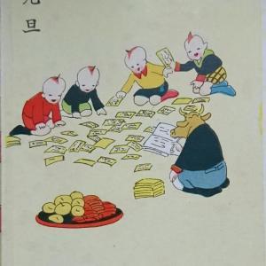 絵葉書・・・カルタ遊びをするキューピーたちと牛