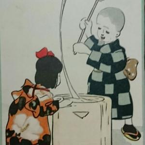 絵葉書・・・餅つきをする子ども & おもち何個食べた?