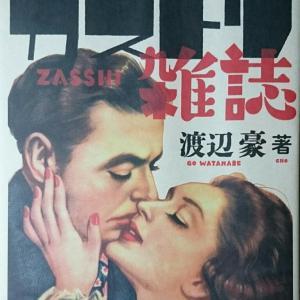 本・・・「戦後のあだ花 カストリ雑誌」& 今日は昭和の日