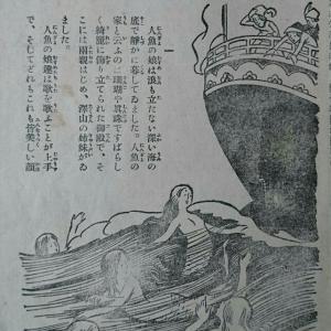 本棚の人魚たち・・・「王女になった人魚の話」 森川一郎