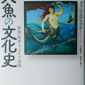 本棚の人魚たち・・・「図説 人魚の文化史 神話・科学・マーメイド伝説」