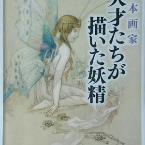 本棚の人魚たち・・・「絵本画家 天才たちが描いた妖精」井村君江