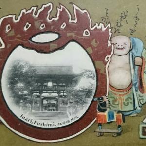 絵葉書・・・「伏見稲荷」&  行ったことのある観光地の写真