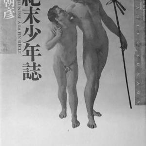 本・・・「世紀末少年誌」須永朝彦