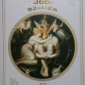 本棚の人魚たち・・・「366日 物語のある絵画」