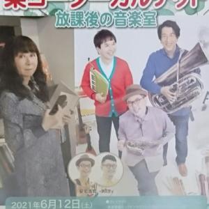 谷山浩子と栗コーダーカルテットコンサート