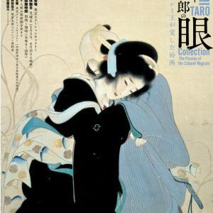 展覧会・・・「コレクター福富太郎の眼  昭和のキャバレー王が愛した絵画」