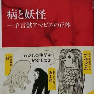本棚の人魚たち・・・「病と妖怪  ―予言獸アマビエの正体」東郷隆
