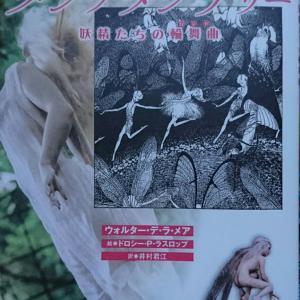 本棚の人魚たち・・・「ダン・アダン・デリー   ー  妖精たちの輪舞曲(ロンド)」