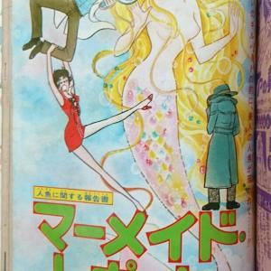 本棚の人魚たち・・・「マーメイド・レポート」佐伯かよの (りぼん1977年8月号)