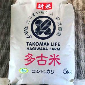 米袋が新パッケージになりました。