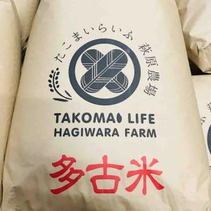 たこまいらいふ萩原農場オリジナル米袋