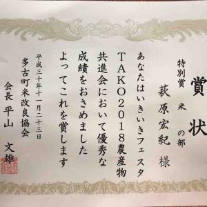 特別賞!!