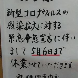 当店は来月6日まで休業しておりますが、、、