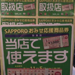 SAPPOROおみせ応援商品券、当店でも使用出来ます!