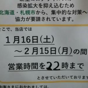 2月10日(水曜日)はお休みの予定でしたがご予約を1件頂きましたので営業いたします。