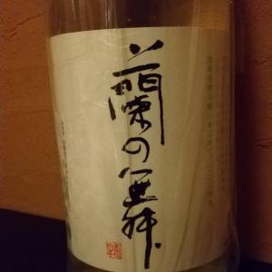 蘭の舞しぼりたて生酒とオーストラリアワイン