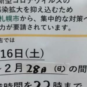 北海道・札幌市の要請を受けて営業時間を引き続き短縮いたします。