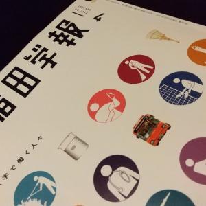 早稲田学報に掲載していただきました。