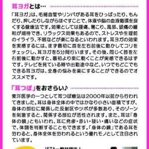 九州・沖縄地区・耳つぼ講座1月~3月最新受付日程