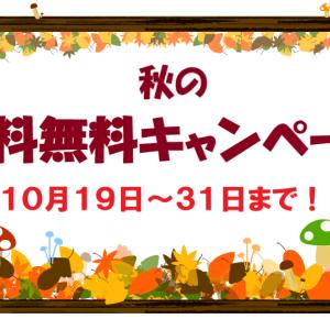 秋の送料無料キャンペーン開催!