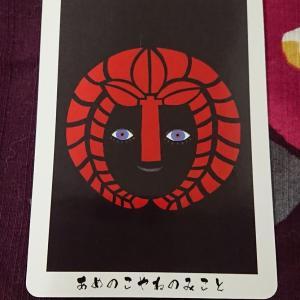 久しぶりの日本の神様カード