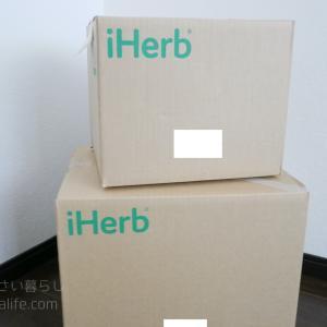 【動画あり】iHerbブラックフライデーの購入品