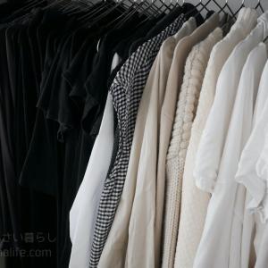 【捨て活】季節の変わり目の今こそ洋服の見直し!今まで保留にしていた服も含めて整理整頓