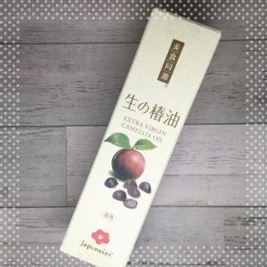 食用「生の椿油」