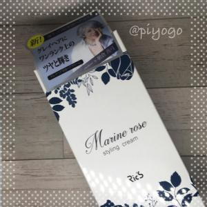Marine rose styling cream