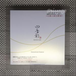 四季彩 SLKコンセントレートエッセンス