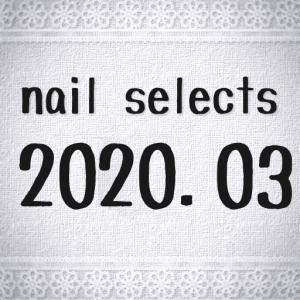 2020.03 nail selects