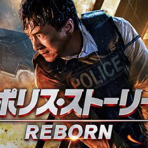 ポリス・ストーリー/REBORN