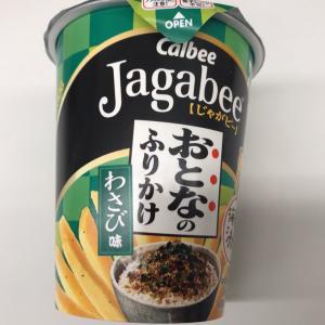 Jagabee おとなのふりかけわさび味