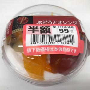 ドンレミーのごちそう果実 ぶどうとオレンジ
