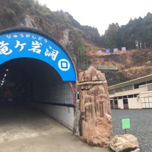 浜松のおすすめスポット、竜ヶ岩洞(りゅうがしどう)!