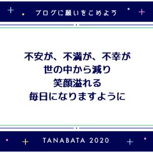 タナバタタナボタ