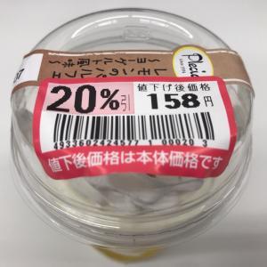 プレシアのレモンのパルフェ~ヨーグルト風味~