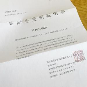 台風19号 緊急支援 寄附金について