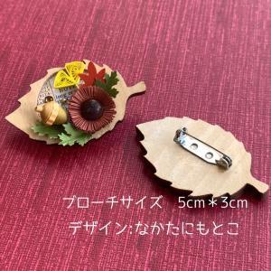 秋を探したい!
