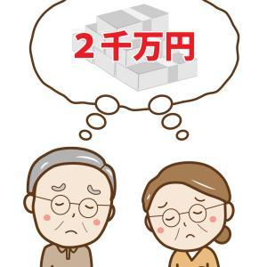 【権利収入】 老後は年金だけに頼るな!!