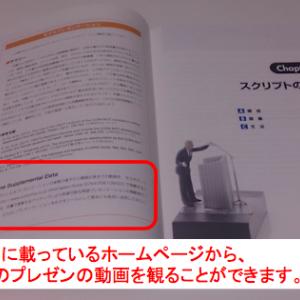 英語のプレゼン経験がなくても、質の高い研究発表ができるようになる一冊