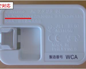 ACアダプタ (電圧変換器) やコンセントプラグは必要か?