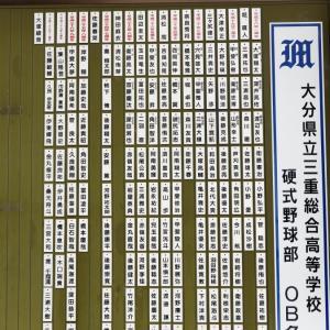 三重総合高等学校OB・OG様「収穫祭」