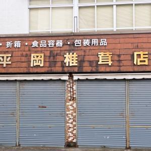 本町通りの空き家事情