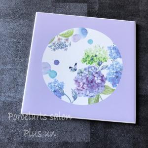 季節のタイル、紫陽花編