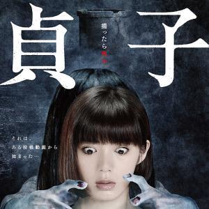 映画:貞子