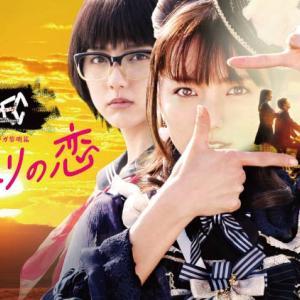 DVD:SPECサーガ黎明篇 『サトリの恋』