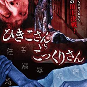 DVD:ひきこさん VS こっくりさん